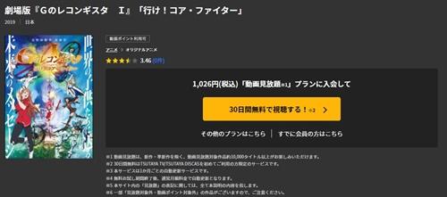 劇場版Gのレコンギスタ1のアニメ無料動画をフル配信で無料視聴