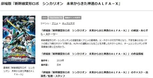 映画 新幹線変形ロボ シンカリオンの無料動画をフル配信で無料視聴