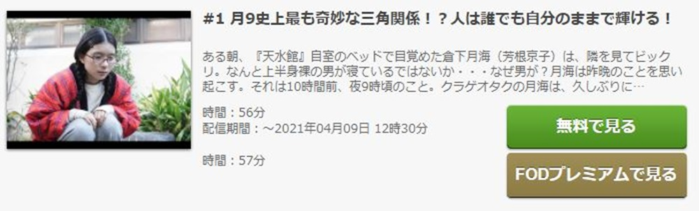 ドラマ 海月姫の1話〜全話無料視聴配信まとめ