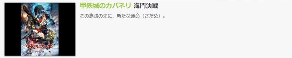 劇場版 甲鉄城のカバネリ海門決戦のアニメ無料動画をフル配信で無料視聴