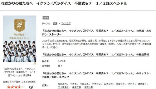 ドラマ 花ざかりの君たちへ イケメン♂パラダイス 卒業式&7 1/2話スペシャルの無料視聴配信まとめ