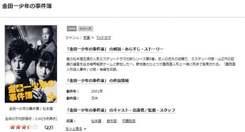 ドラマ 金田一少年の事件簿(松本潤)の1話〜全話無料視聴配信まとめ