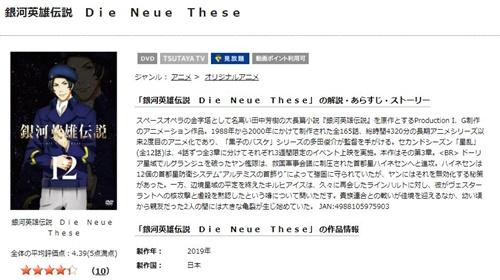 銀河英雄伝説 Die Neue Theseの1話〜全話アニメ無料視聴配信