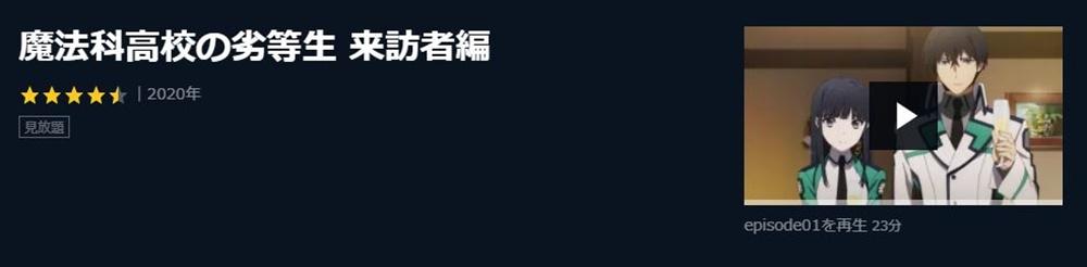 魔法科高校の劣等生 来訪者編の1話〜全話アニメ無料視聴配信