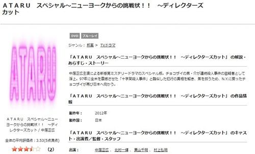 ドラマ ATARU スペシャル~ニューヨークからの挑戦状!!の無料視聴