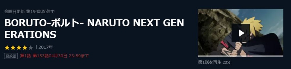 BORUTO-ボルト- NARUTO NEXT GENERATIONSのアニメ無料動画をフル配信で無料視聴