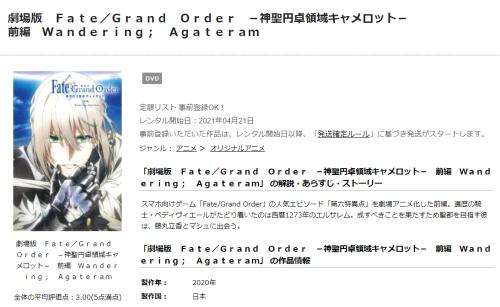 劇場版 Fate/Grand Order -神聖円卓領域キャメロット- 前編 Wandering; Agateramの無料動画をフル配信で無料視聴