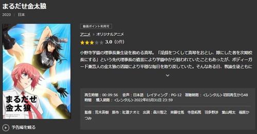 まるだせ金太狼のアニメ無料動画をフル配信で無料視聴