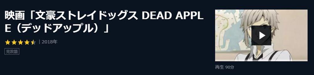 映画 文豪ストレイドッグス DEAD APPLEのアニメ無料動画をフル配信で無料視聴