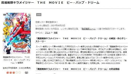 映画 魔進戦隊キラメイジャー THE MOVIE ビー・バップ・ドリームの無料動画をフル配信で無料視聴