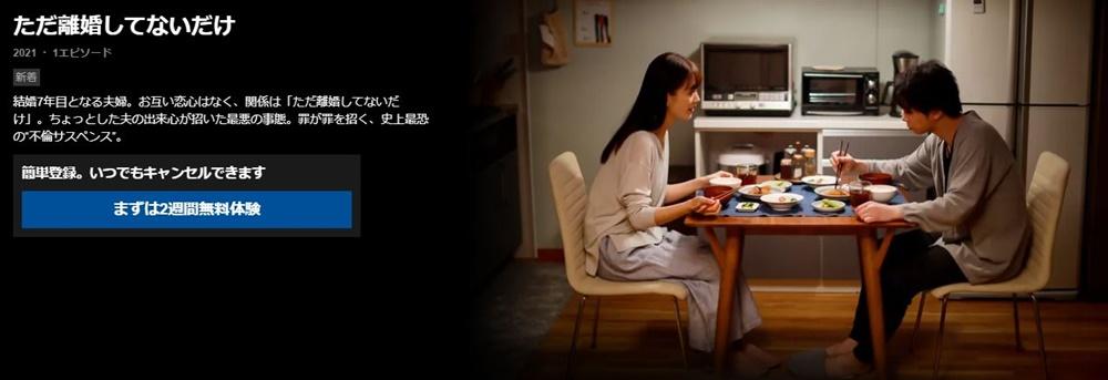 ドラマ ただ離婚してないだけの動画1話〜全話の無料視聴配信サイトまとめ