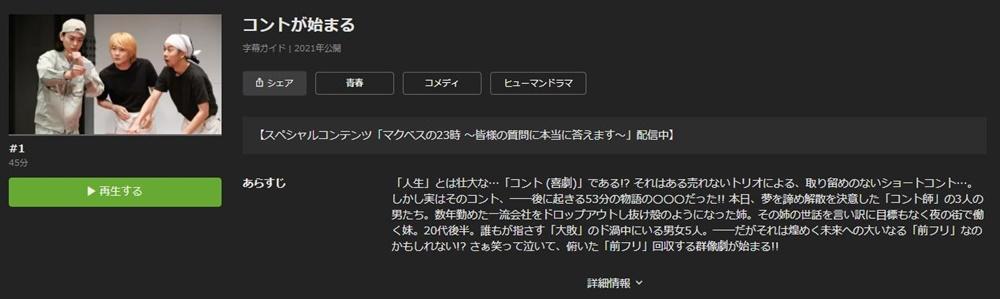 ドラマ コントが始まるの動画1話〜全話の無料視聴配信サイトまとめ