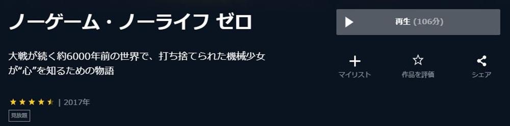 映画 ノーゲーム・ノーライフ ゼロのアニメ無料動画をフル配信で無料視聴