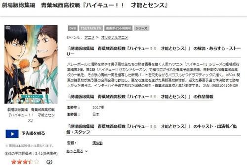 劇場版総集編 ハイキュー!! 才能とセンスのアニメ無料動画をフル配信で無料視聴