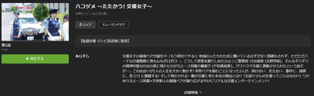 ドラマ ハコヅメ~たたかう!交番女子~の動画1話〜全話の無料視聴配信サイトまとめ