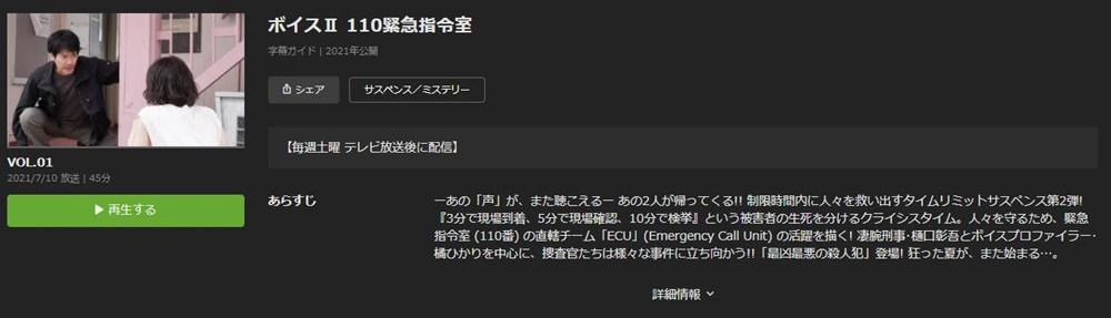 ドラマ ボイス2 110緊急指令室の動画1話〜全話の無料視聴配信サイトまとめ
