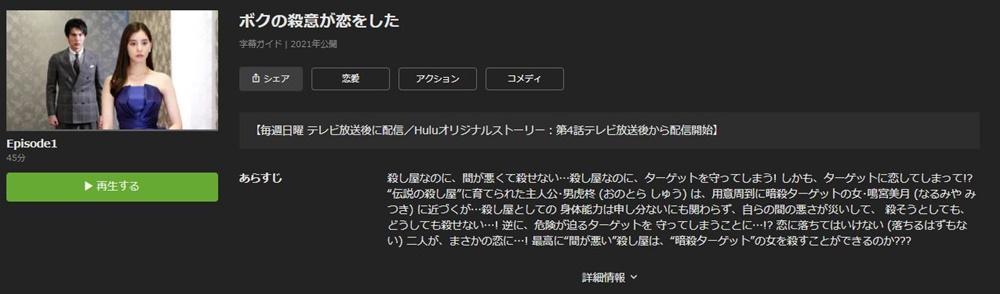 ドラマ ボクの殺意が恋をしたの動画1話〜全話の無料視聴配信サイトまとめ