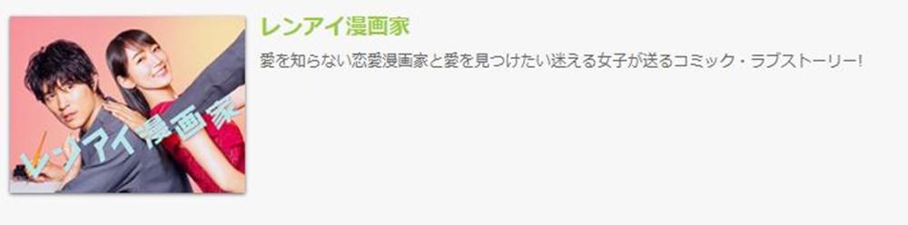 ドラマ レンアイ漫画家の動画1話〜全話の無料視聴配信サイトまとめ