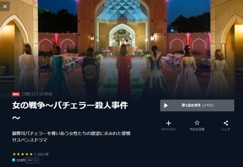 ドラマ 女の戦争~バチェラー殺人事件~の動画1話〜全話の無料視聴配信サイトまとめ