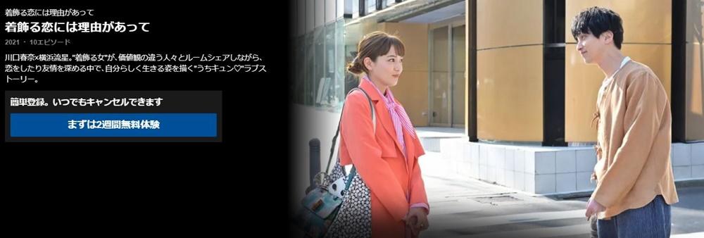 ドラマ 着飾る恋には理由があっての動画1話〜全話の無料視聴配信サイトまとめ
