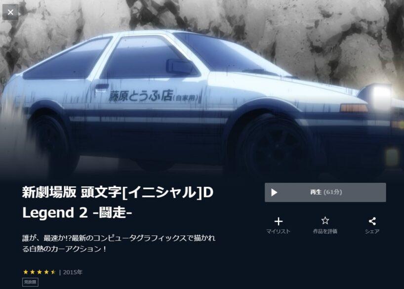 新劇場版 頭文字D Legend2 -闘走-のアニメ無料動画
