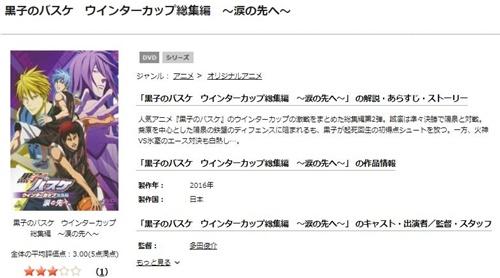 黒子のバスケ ウインターカップ総集編~涙の先へ~のアニメ無料動画