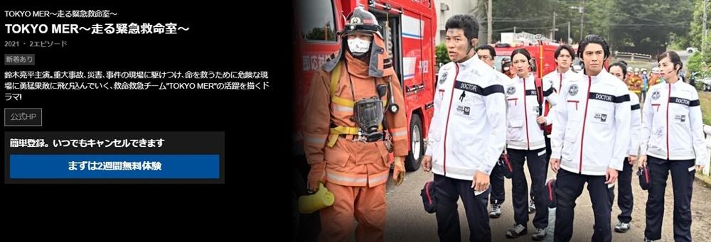 ドラマ TOKYO MER~走る緊急救命室~の動画1話〜全話の無料視聴配信サイトまとめ