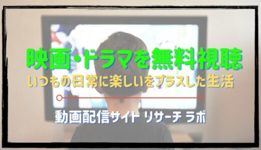 ドラマ セカンドバージンの1話〜全話無料視聴配信まとめ【公式無料動画の視聴方法】Pandora/Dailymotionも確認
