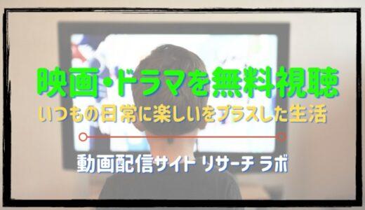 映画 GOEMONの無料動画配信とフル動画の無料視聴まとめ