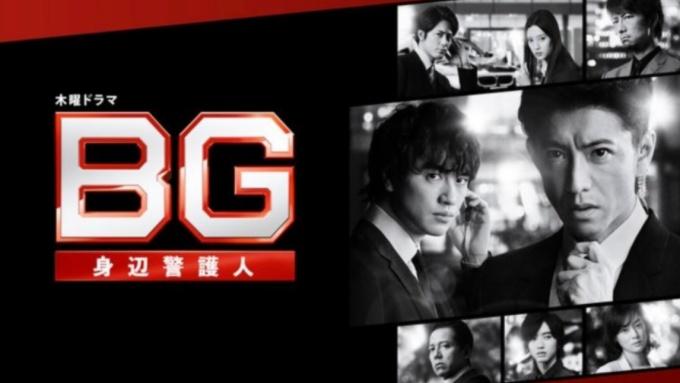 BG~身辺警護人~(2020)の無料視聴