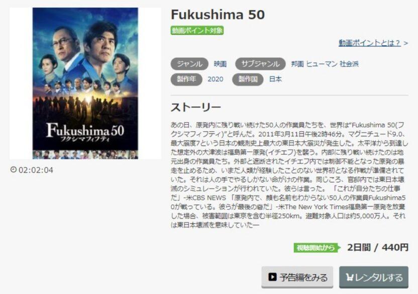 Fukushima 50 無料動画