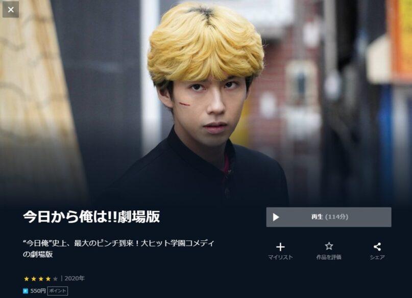今日から俺は!!劇場版 無料動画