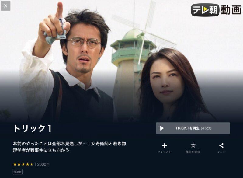 ドラマ トリック 1・2・3シリーズの1話〜全話無料視聴配信まとめ