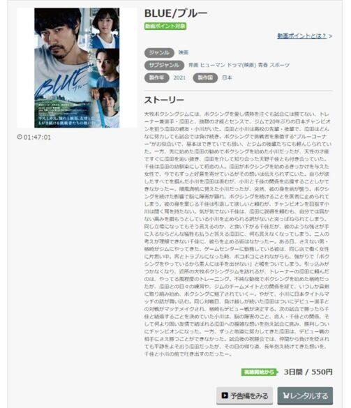 BLUE/ブルー 無料動画