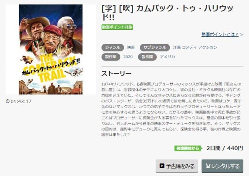 カムバック・トゥ・ハリウッド!! 無料動画