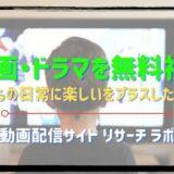 るろうに剣心 最終章 The Final 無料動画