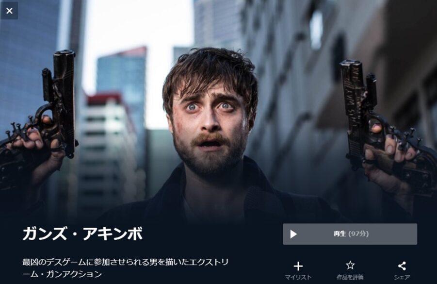 ガンズ・アキンボ 無料動画