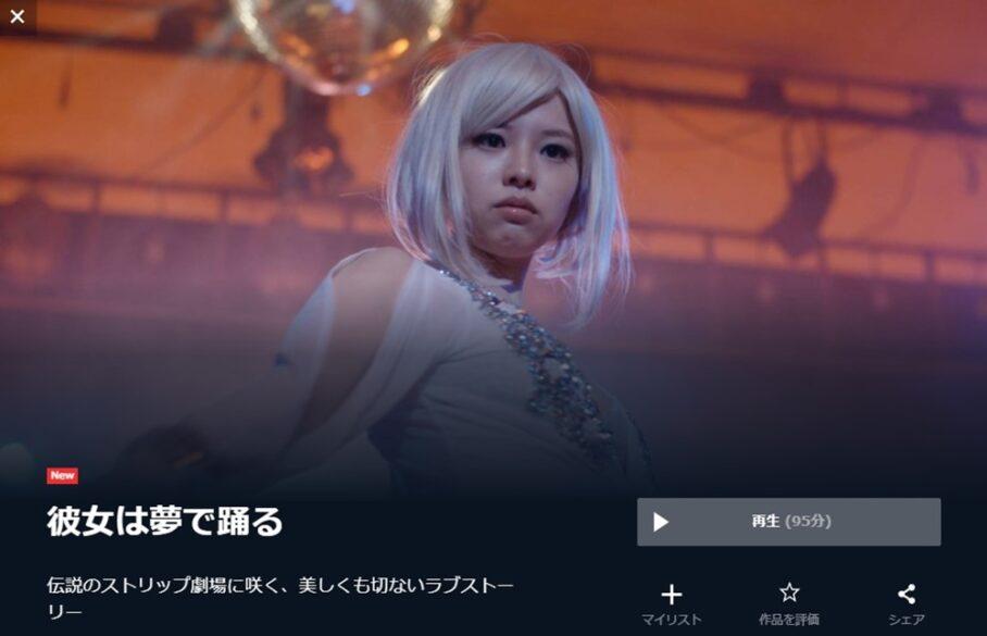 彼女は夢で踊る 無料動画