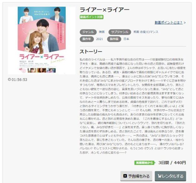 ライアー×ライアー 無料動画