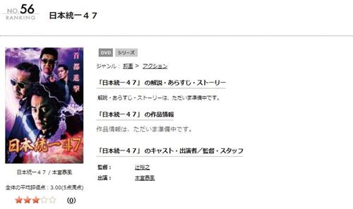 日本統一47 無料動画