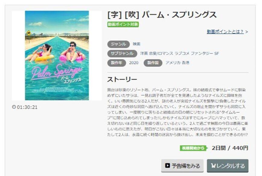 パーム・スプリングス 無料動画