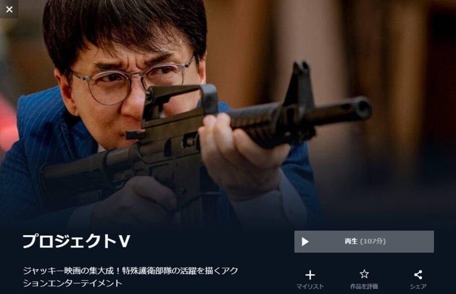 プロジェクトV 無料動画