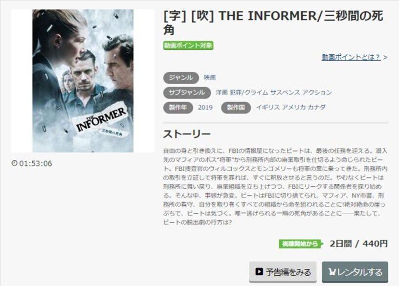 THE INFORMER/三秒間の死角 無料動画