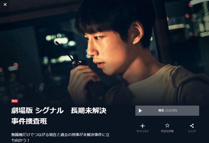 劇場版シグナル 長期未解決事件捜査班 無料動画