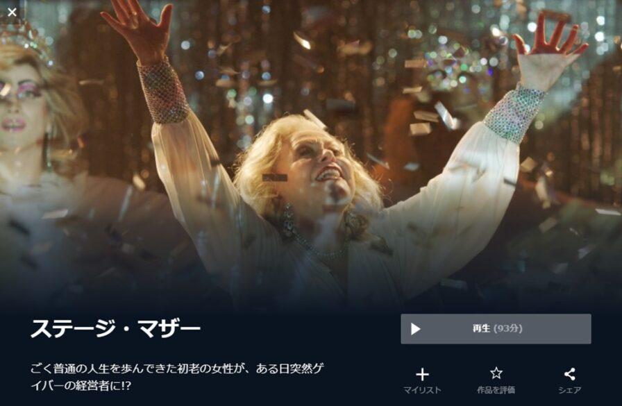 ステージ・マザー 無料動画