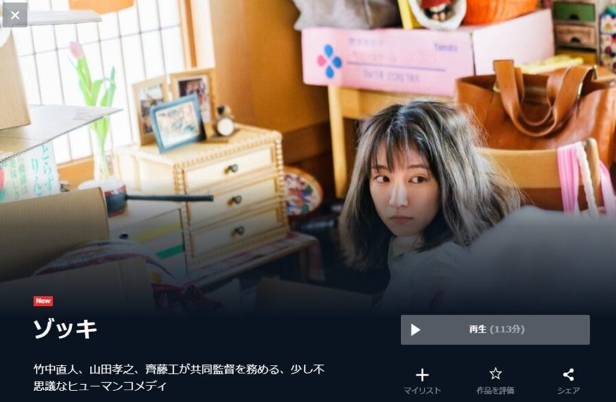 ゾッキ 無料動画